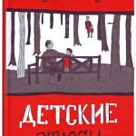 Людвиг Ашкенази — чешский поэт