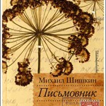 «Письмовник» — роман М. Шишкина