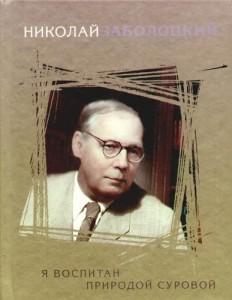 Николай Заболоцкий Стихотворения о живописи