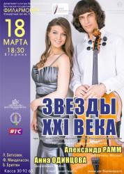 Александр Рамм и Анна Одинцова с концертом в Ярославле