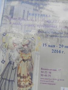 Выставка Образ Ярославля рубежа 19 – 20 веков в моде, лицах, предметах быта