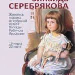 Камерная выставка работ Зинаиды Серебряковой