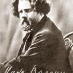 День рождения Максимилиана Волошина — 28 мая 1877 года