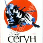 Роман Джеймса Клавелла «Сегун»