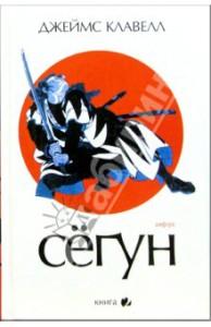 Роман Джеймса Клавелла - Сегун