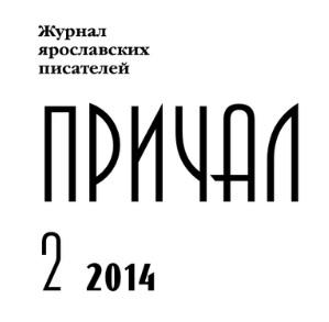 Журнал Причал