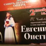 Санктъ-Петербургъ Опера на сцене театра им. Ф. Волкова