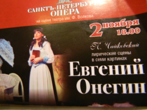 Санктъ-Петербургъ Опера в Ярославле