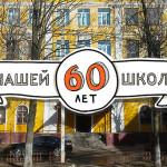Школе №9 — 60 лет