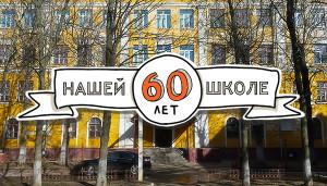 60-let-02