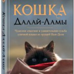 Кошка Далай-Ламы