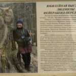 людмила Фейерабенд-Переднева