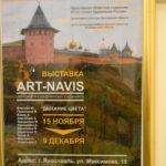 Корабль искусств «ART-NAVIS»причалил в Ярославле