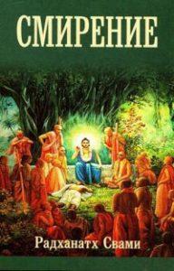 Радханатх Свами Смирение