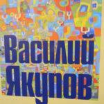 Мемориальная выставка Василия Якупова