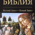 Путеводитель по Ветхому и Новому Заветам